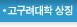 고구려대학 상징