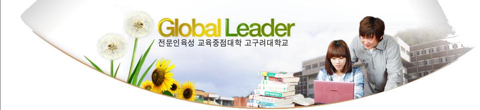 Global Leader전문인육성 교육중점대학 고구려대학교