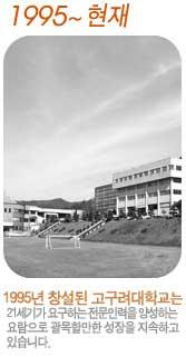1995~현재 1995년 창설된 고구려대학교는 21세기가 요구하는 전문인력을 양성하는 요량으로 괄목할만한 성장을 지속하고 있습니다.