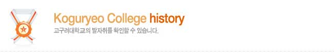 Koguryeo College history 고구려대학교의 발자취를 확인 할 수 있습니다.