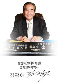 고구려대학 설립자 김광아