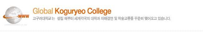 Koguryeo College history 고구려대학의 발자취를 확인 할 수 있습니다.