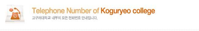 Telephone Number of Koguryeo college 고구려대학교 내부의 모든 전화번호 안내입니다.