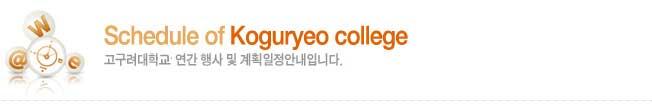 Schedule of Koguryeo college 고구려대학 연간 행사 및 계획일정안내입니다.