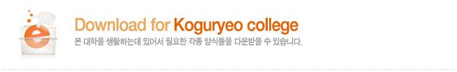Download for koguryeo college 본 대학을 생활하는데 있어서 필요한 각종 양식들을 다운받을 수 있습니다.