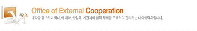 Office of External Cooperation 대학을 홍보하고 국내.외 대학, 산업체, 기관과의 협력 체제를 구축하여 관리하는 학생취업처입니다.