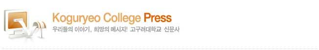Newspaper of Koguryeo college학술도서 및 논문집 간행을 통하여 학술문화의 발전을 이루는 출판부입니다