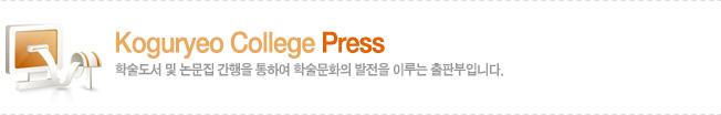 Koguryeo College Press학술도서 및 논문집 간행을 통하여 학술문화의 발전을 이루는 출판부입니다.