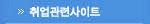 취업관련사이트
