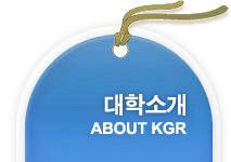 ABOUT KGR 학교소개