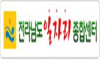 전남일자리정보 센터