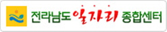 전남일자리정보센터