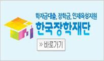 한국 장학재단